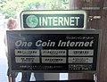 ワンコイン インターネット (4867069396).jpg