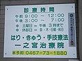 一之宮治療院 - panoramio (1).jpg