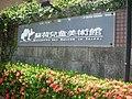 兒童美術館 - panoramio - Tianmu peter (1).jpg