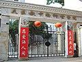 天主教中南神哲学院正门景观 - panoramio (1).jpg