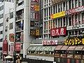 戎橋 - panoramio (15).jpg