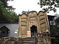 红岩-歌乐山-白公馆(前) - panoramio.jpg