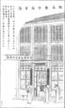 1889 advertisement Dianshizhai huabo Shanghai.png