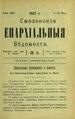 1917. Смоленские епархиальные ведомости. № 09.pdf