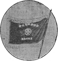 1922 Korean National Sports Festival - Baseball - Flag.png