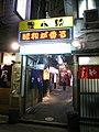 1 Chome Minamisaiwai, Nishi-ku, Yokohama-shi, Kanagawa-ken 220-0005, Japan - panoramio.jpg