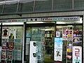 1 Chome Nishiochiai, Shinjuku-ku, Tōkyō-to 161-0031, Japan - panoramio (12).jpg