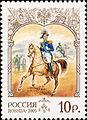 2005. Марка России stamp hi12849229154c965e2320cfb.jpg