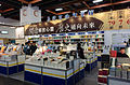 2015TIBE Day6 Hall1 The Commerical Press Taiwan 20150216.jpg