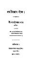 4990010196963 - Dharma Biggan Beej, Das,Kalishankar, 284p, LANGUAGE. LINGUISTICS. LITERATURE, bengali (1875).pdf