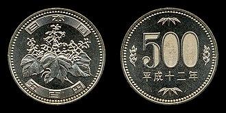 500 yen coin - Image: 500yen H12