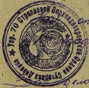70th Rifle Division 2nd formation handstamp