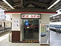 A stand-up noodle shop on a shinkansen platform. (26595314065).jpg