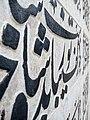 A wall of Eram garden.. picture by hadi shahidi.jpg
