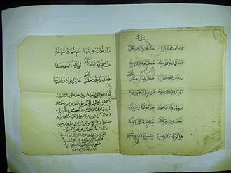 Kurdish literature - A manuscript of Ahmadi dictionary by Shex Marof Nodê (1753-1838) from the archive of legacy committee of Vejin. This manuscript is written in 1928.