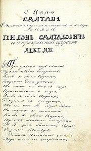 Рукописная книга состихами лучших русских поэтов 1834 года.[1]