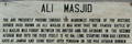 Ali Masjid sign (English portion only).png