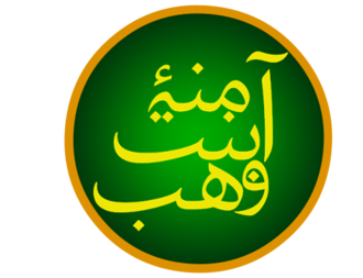 Aminah - Aminah bint Wahab
