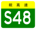 Anhui Expwy S48 sign no name.png