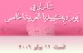 Arab Wiki Day Promo 2.png