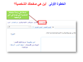 Arabic wikipedia tutorial create user page (2).png