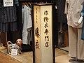 Asakusa 浅草 (50289223736).jpg