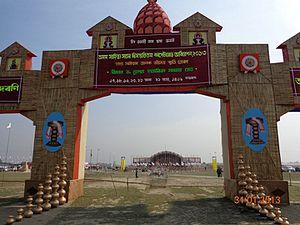 Assam Sahitya Sabha - Entrance of Asam Sahitya Sabha Adhibeshan, Barpetaroad, 2013