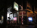 Banks Street Bar 5Oct2013 Doorway Night.JPG