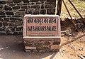 Baz Bahadur's Palace - plaque.jpg