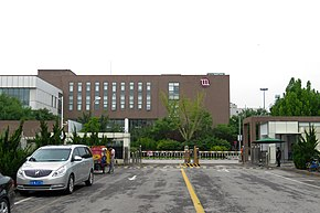 Beijing MTR Corporation Limited headquarters (20180712104656).jpg