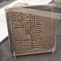 British Museum Manchu seal 2.jpg