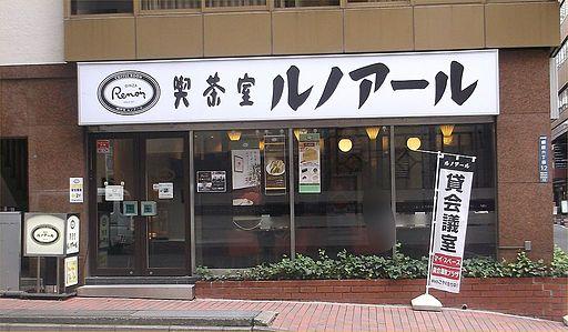 Cafe renoir ginza 6chome branch shop 2014