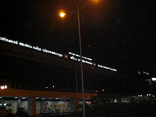 Calicut Airport At Night.jpg