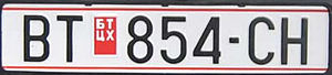 Vehicle registration plates of the Republic of Macedonia - Old Macedonian plate (1993–2012)