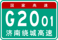China Expwy G2001-JNRE sign with name.png