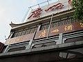 China IMG 2771 (28958944894).jpg
