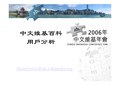 Chinese Wikipedia User Analysis - Wikimania 2006.pdf
