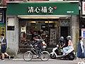 Ching-Shin Fu-Chuan Mingdeng Store 20200621.jpg