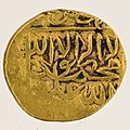 Coin of Shah Tahmasp minted in Baghdad, obverse.jpg