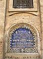 Coptic Church, detail (4604486596).jpg
