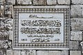 Damas - mosquée des Omeyyades - plaque.jpg