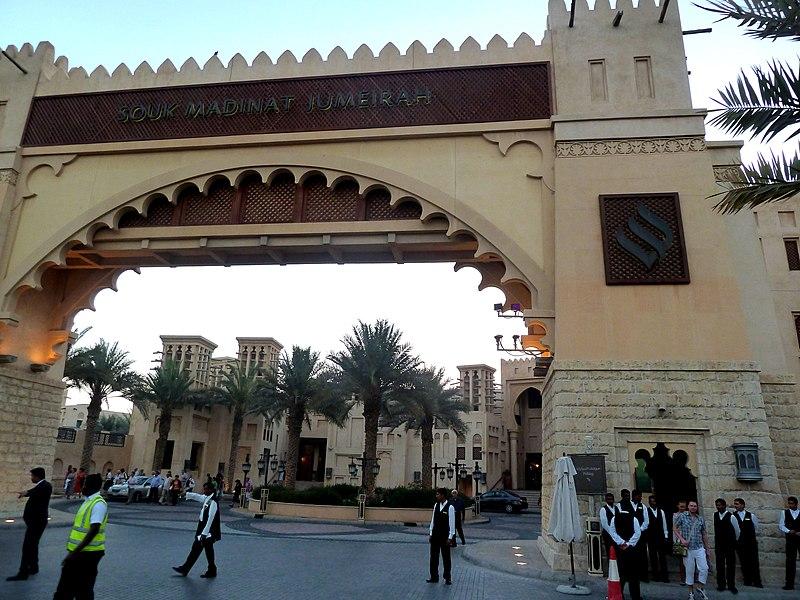 File:Dubai - Eingang zum Souk Madinat Jumeirah - سوق مدينة جميرا - panoramio.jpg
