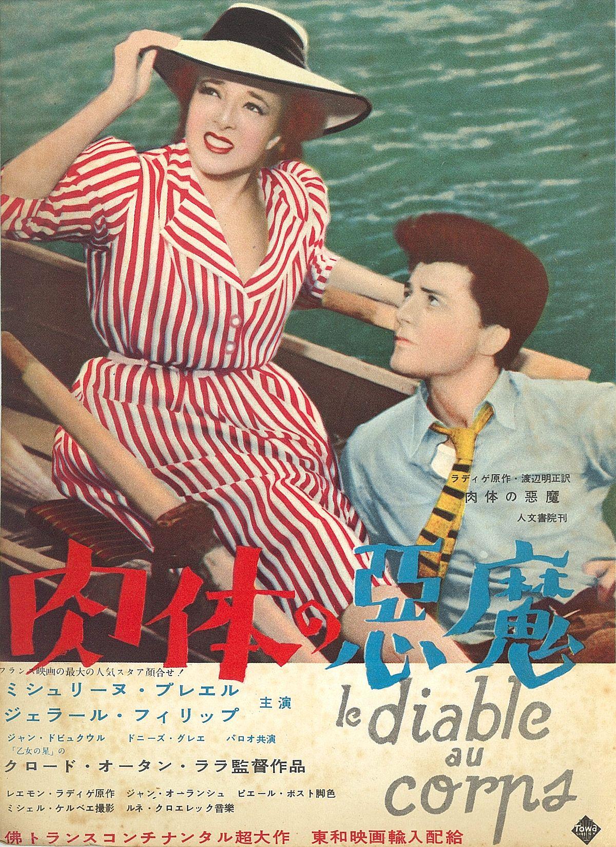 le diable au corps  film  1947   u2014 wikip u00e9dia