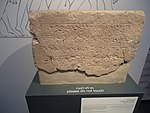 Ekron inscription.jpg