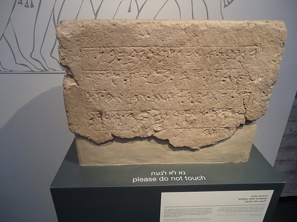 Ekron inscription