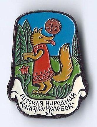 Лиса в русской народной сказке «Колобок»