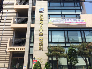 Eungam-dong - Image: Eungam 3 dong Comunity Service Center 20140506 125209
