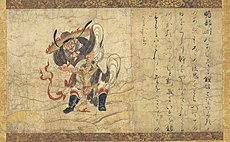 Extermination of Evil Shōki.jpg