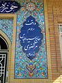 Fadhl Ibn Shazan Hawza - Door - tile - Nishapur 09.JPG