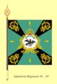Fahnee 30 InfRgt 18th century Kopie.png